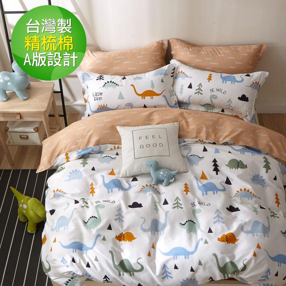 【eyah宜雅】台灣製200織紗天然純棉單人床包雙人被套三件組-歡趣恐龍世界