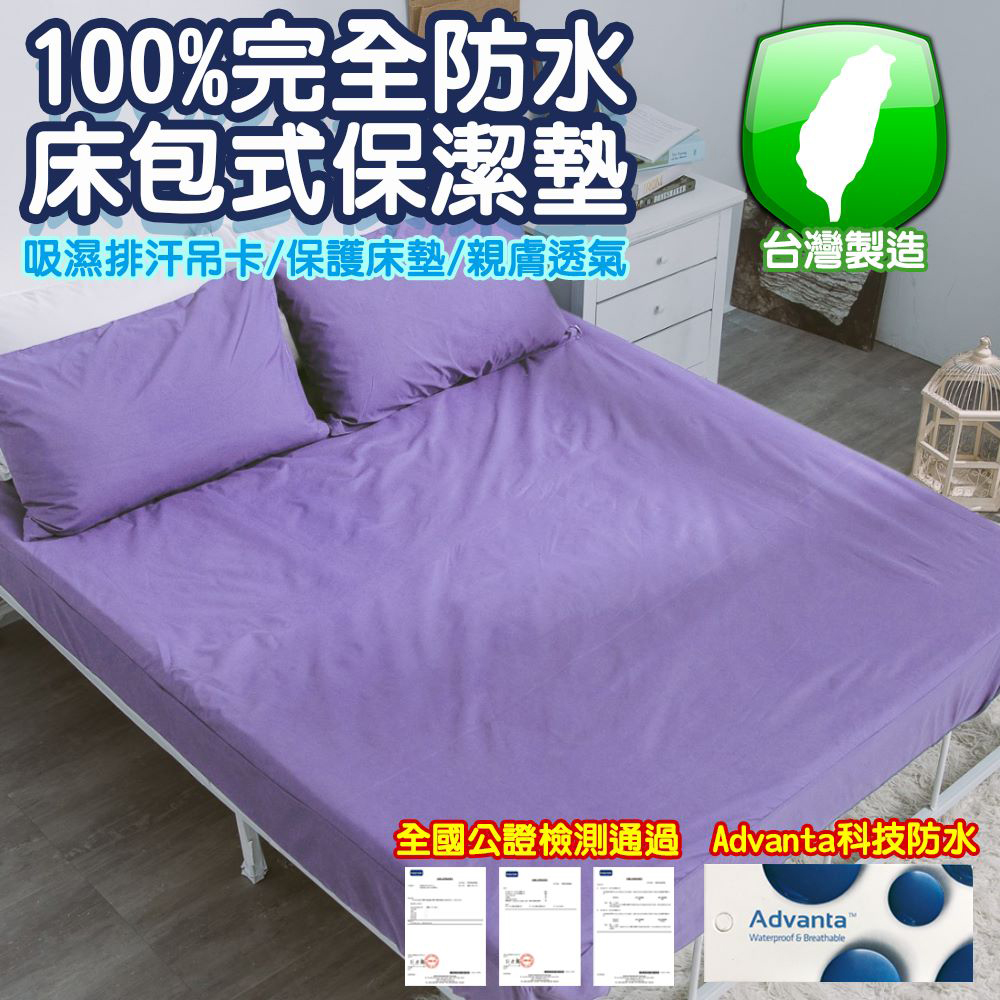 【eyah】雙人-台灣製專業護理級完全防水床包式保潔墊-茄子紫