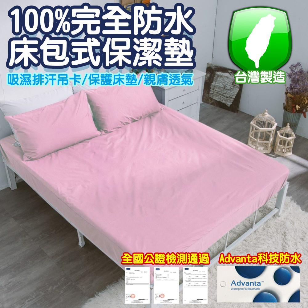 【eyah】雙人加大-台灣製專業護理級完全防水床包式保潔墊-嫩粉紅