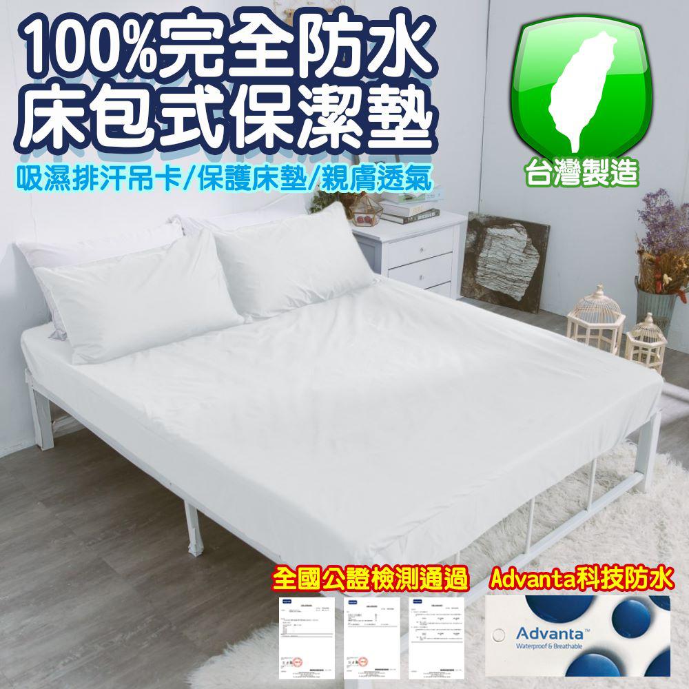 【eyah】雙人加大-台灣製專業護理級完全防水床包式保潔墊-純淨白