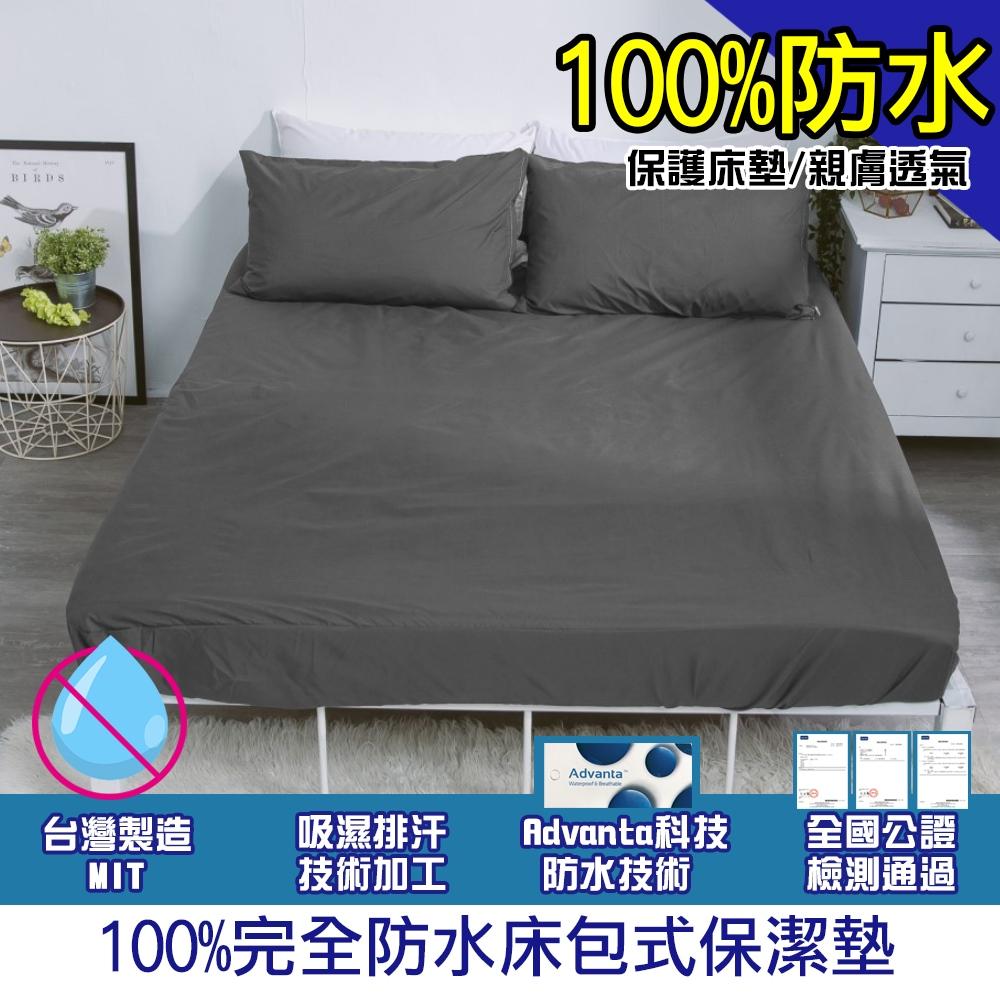 【eyah】雙人加大-台灣製專業護理級完全防水床包式保潔墊-深褐灰