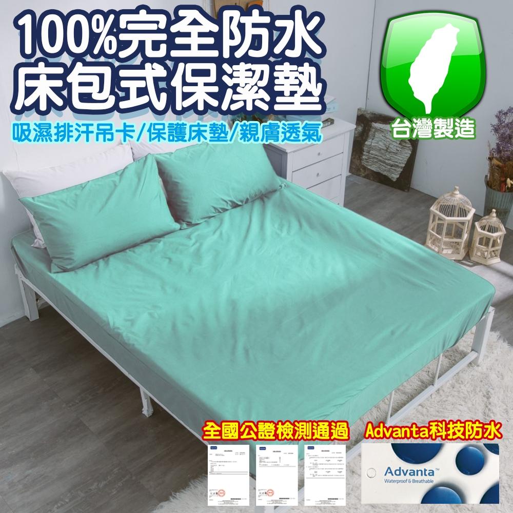 【eyah】雙人加大-台灣製專業護理級完全防水床包式保潔墊-蒂芬妮綠
