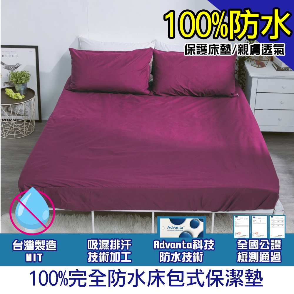 【eyah】雙人加大-台灣製專業護理級完全防水床包式保潔墊-葡萄酒紅