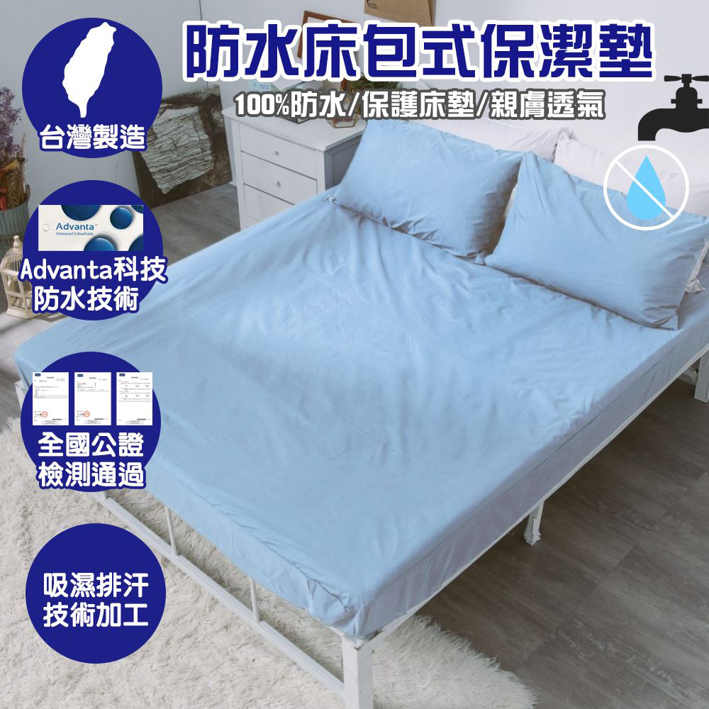【eyah】雙人加大-台灣製專業護理級完全防水床包式保潔墊-海洋藍
