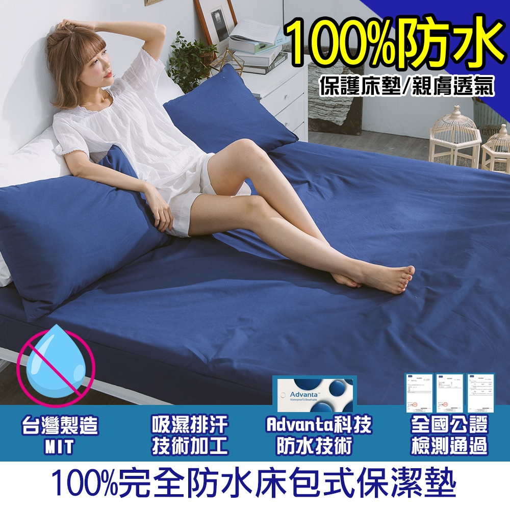 【eyah】雙人-台灣製專業護理級完全防水床包式保潔墊(含枕頭套2入組)-寶石藍
