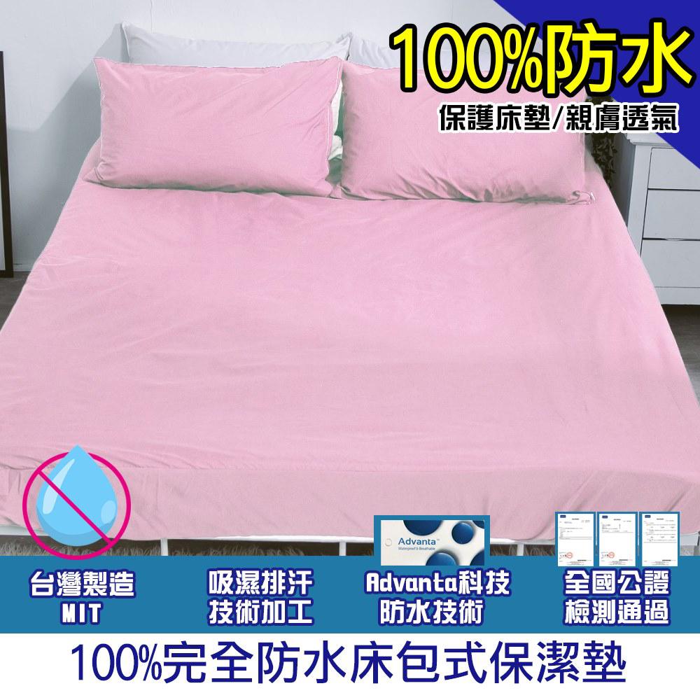 【eyah】雙人-台灣製專業護理級完全防水床包式保潔墊(含枕頭套2入組)-嫩粉紅