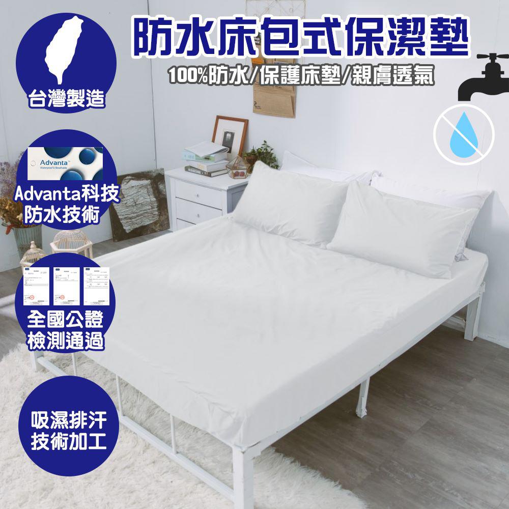 【eyah】雙人-台灣製專業護理級完全防水床包式保潔墊(含枕頭套2入組)-純淨白