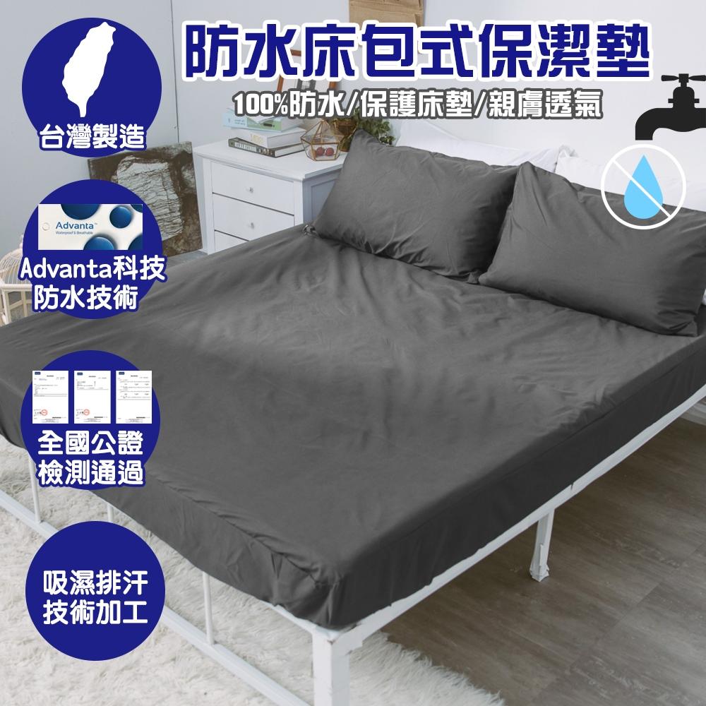 【eyah】雙人-台灣製專業護理級完全防水床包式保潔墊(含枕頭套2入組)-深褐灰
