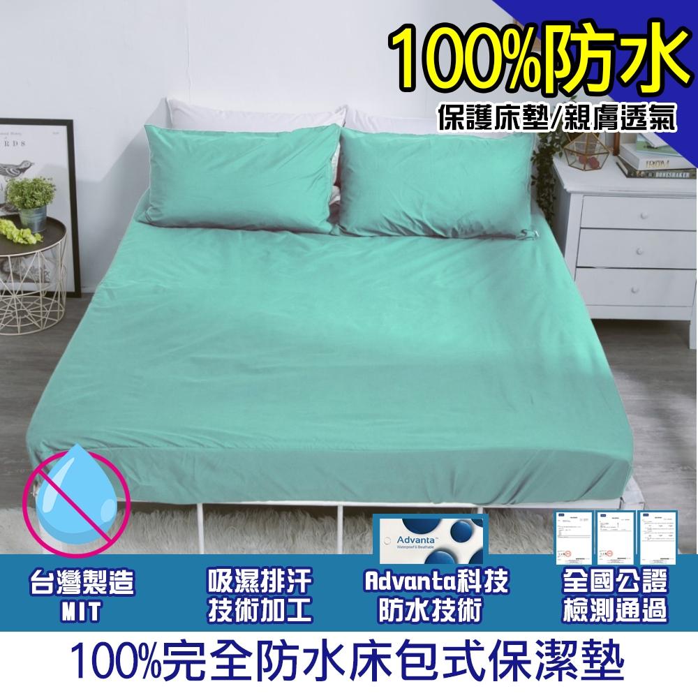 【eyah】雙人-台灣製專業護理級完全防水床包式保潔墊(含枕頭套2入組)-蒂芬妮綠