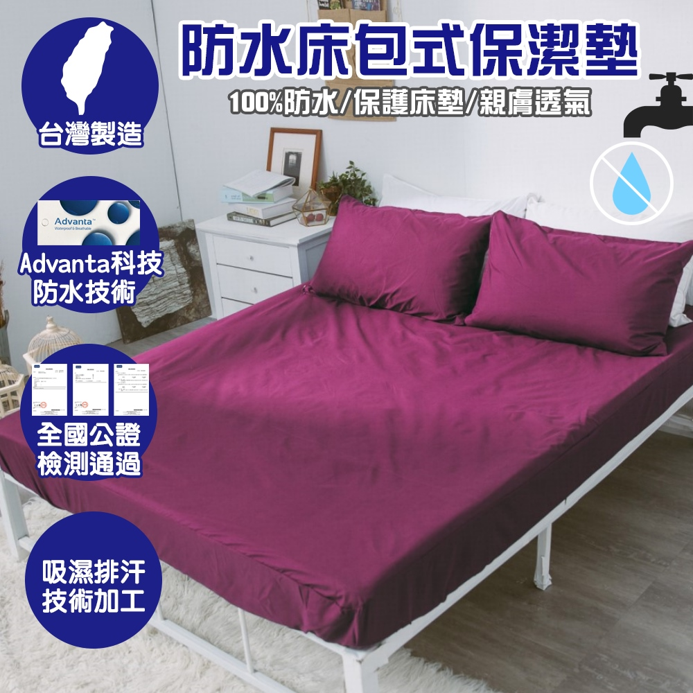 【eyah】雙人-台灣製專業護理級完全防水床包式保潔墊(含枕頭套2入組)-葡萄酒紅