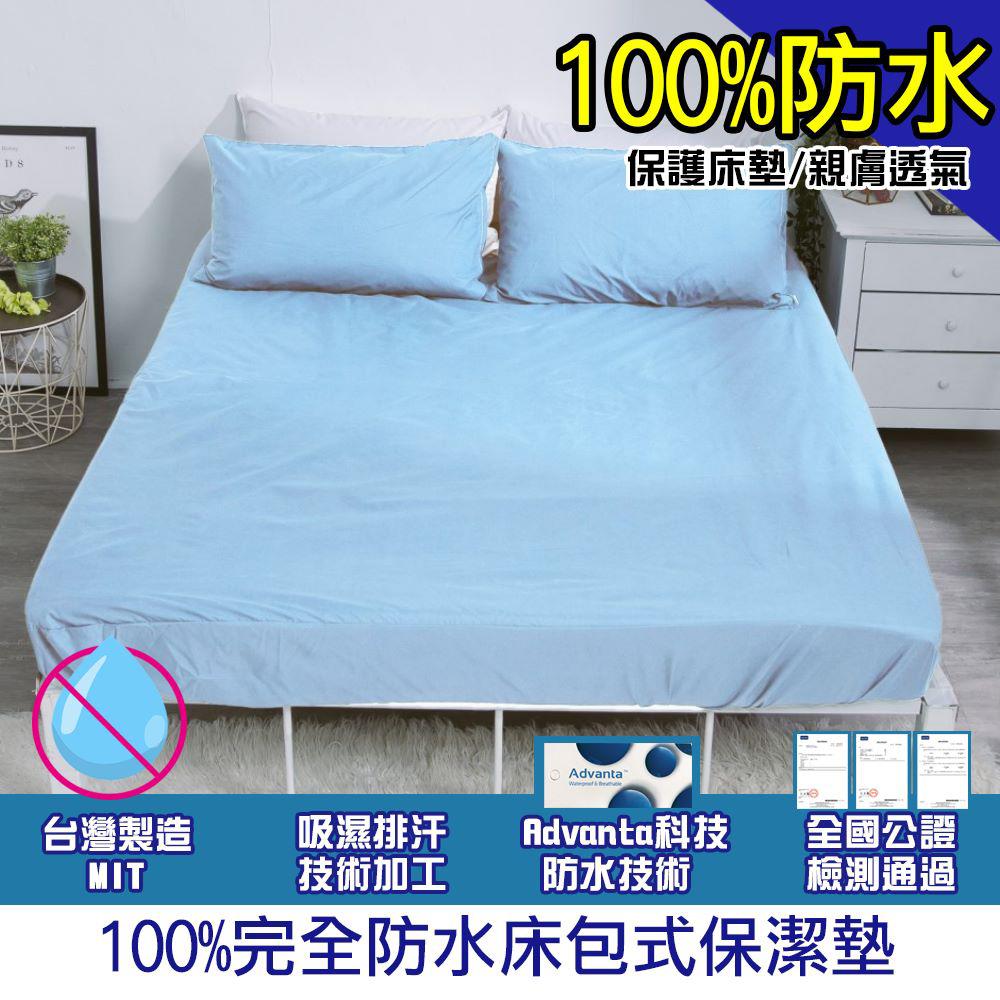 【eyah】雙人-台灣製專業護理級完全防水床包式保潔墊(含枕頭套2入組)-海洋藍