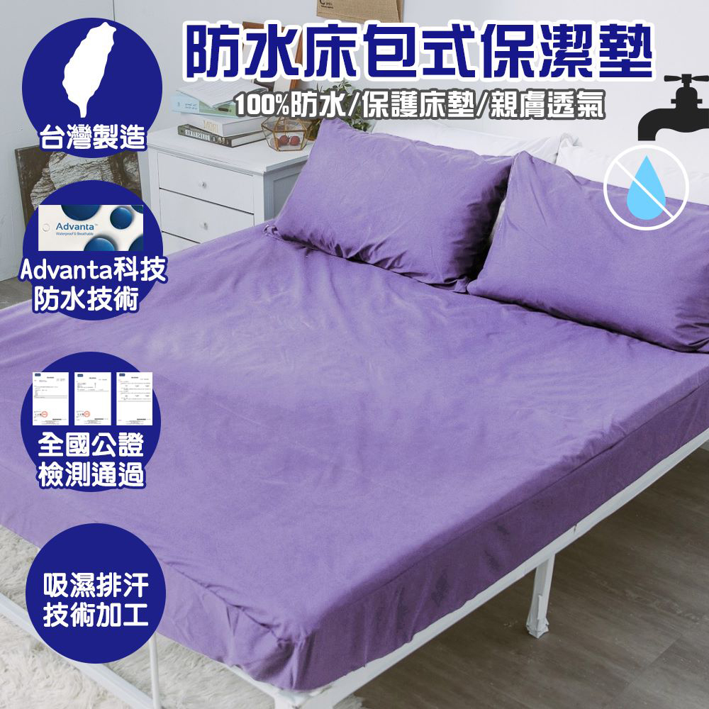 【eyah】雙人-台灣製專業護理級完全防水床包式保潔墊(含枕頭套2入組)-茄子紫