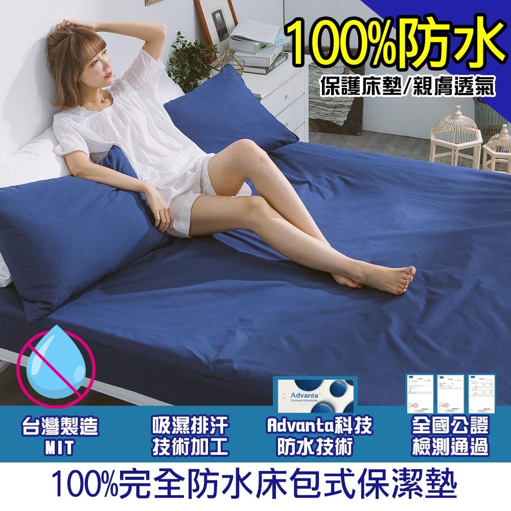 【eyah】雙人加大-台灣製專業護理級完全防水床包式保潔墊(含枕頭套2入組)-寶石藍