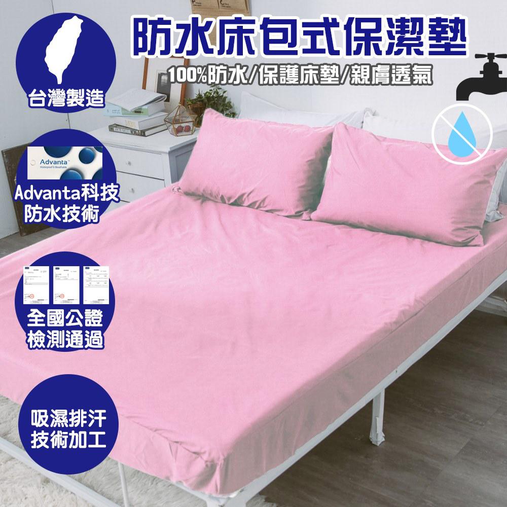 【eyah】雙人加大-台灣製專業護理級完全防水床包式保潔墊(含枕頭套2入組)-嫩粉紅