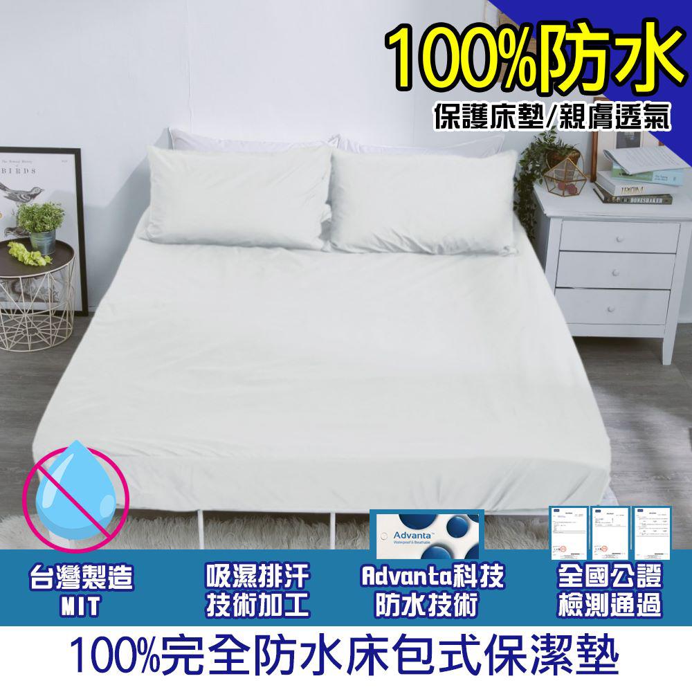 【eyah】雙人加大-台灣製專業護理級完全防水床包式保潔墊(含枕頭套2入組)-純淨白