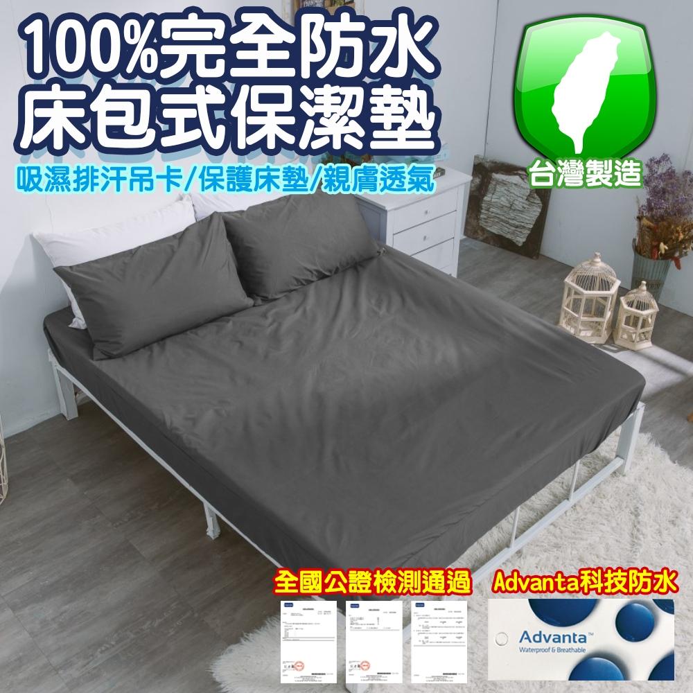 【eyah】雙人加大-台灣製專業護理級完全防水床包式保潔墊(含枕頭套2入組)-深褐灰