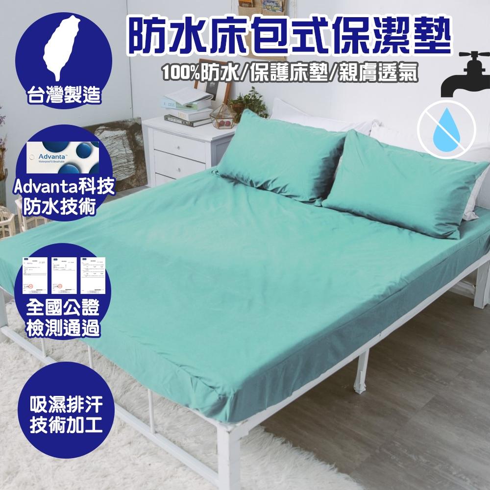 【eyah】雙人加大-台灣製專業護理級完全防水床包式保潔墊(含枕頭套2入組)-蒂芬妮綠