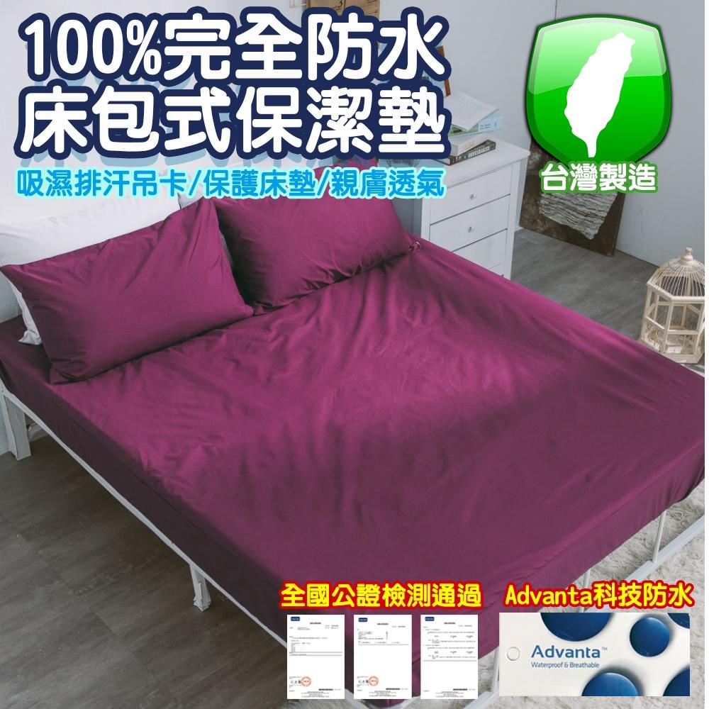 【eyah】雙人加大-台灣製專業護理級完全防水床包式保潔墊(含枕頭套2入組)-葡萄酒紅