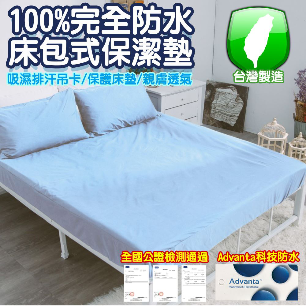 【eyah】雙人加大-台灣製專業護理級完全防水床包式保潔墊(含枕頭套2入組)-海洋藍