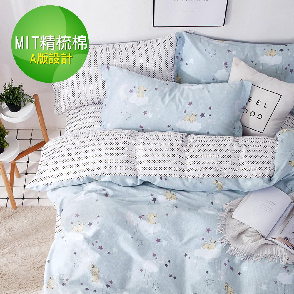 【eyah】100%台灣製寬幅精梳純棉新式兩用被雙人床包五件組-星星小兔子