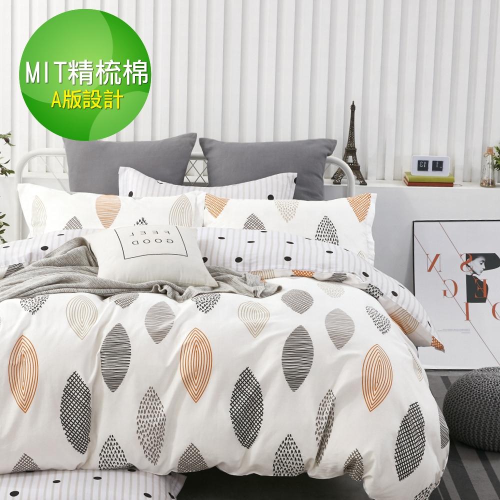 【eyah】100%台灣製寬幅精梳純棉單人床包雙人被套三件組-探索-黃