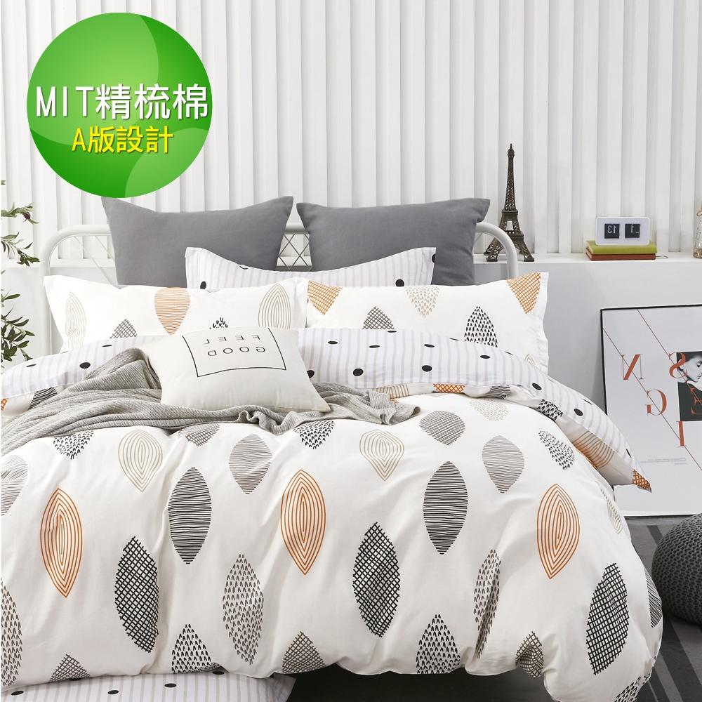 【eyah】100%台灣製寬幅精梳純棉新式雙人兩用被單人床包四件組-探索-黃