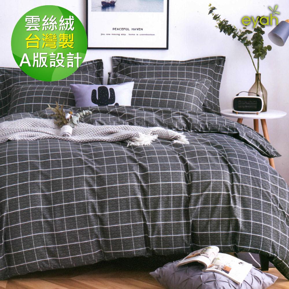【eyah 宜雅】台灣製時尚品味100%超細雲絲絨雙人床包枕套3件組-義大利風情