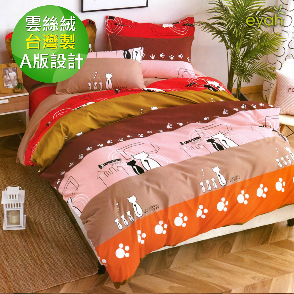 【eyah 宜雅】台灣製時尚品味100%超細雲絲絨雙人加大床包被套四件組-情侶貓咪