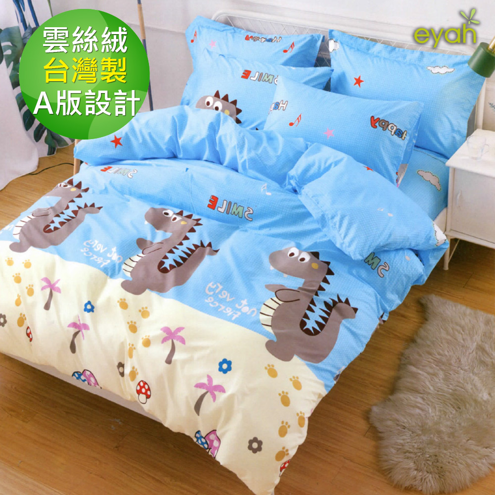 【eyah 宜雅】台灣製時尚品味100%超細雲絲絨單人床包舖棉兩用被三件組-三隻恐龍