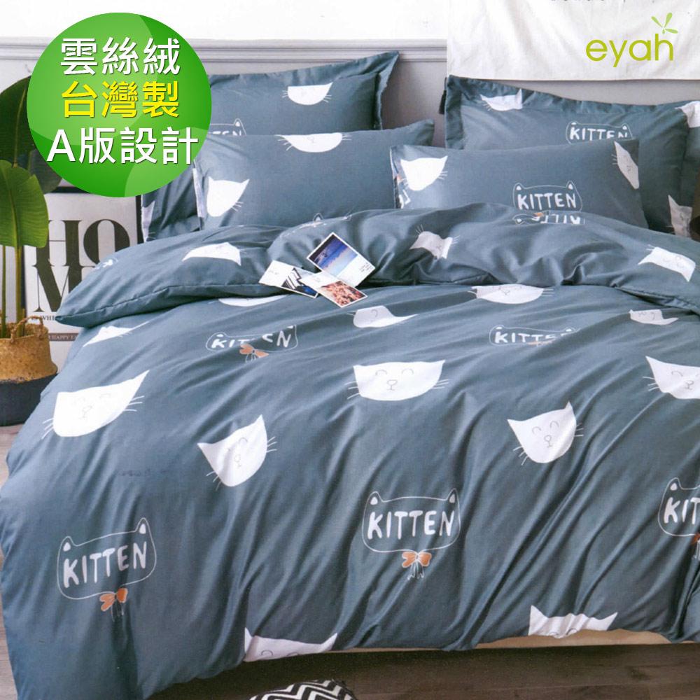 【eyah 宜雅】台灣製時尚品味100%超細雲絲絨單人床包舖棉兩用被三件組-藍色貓咪