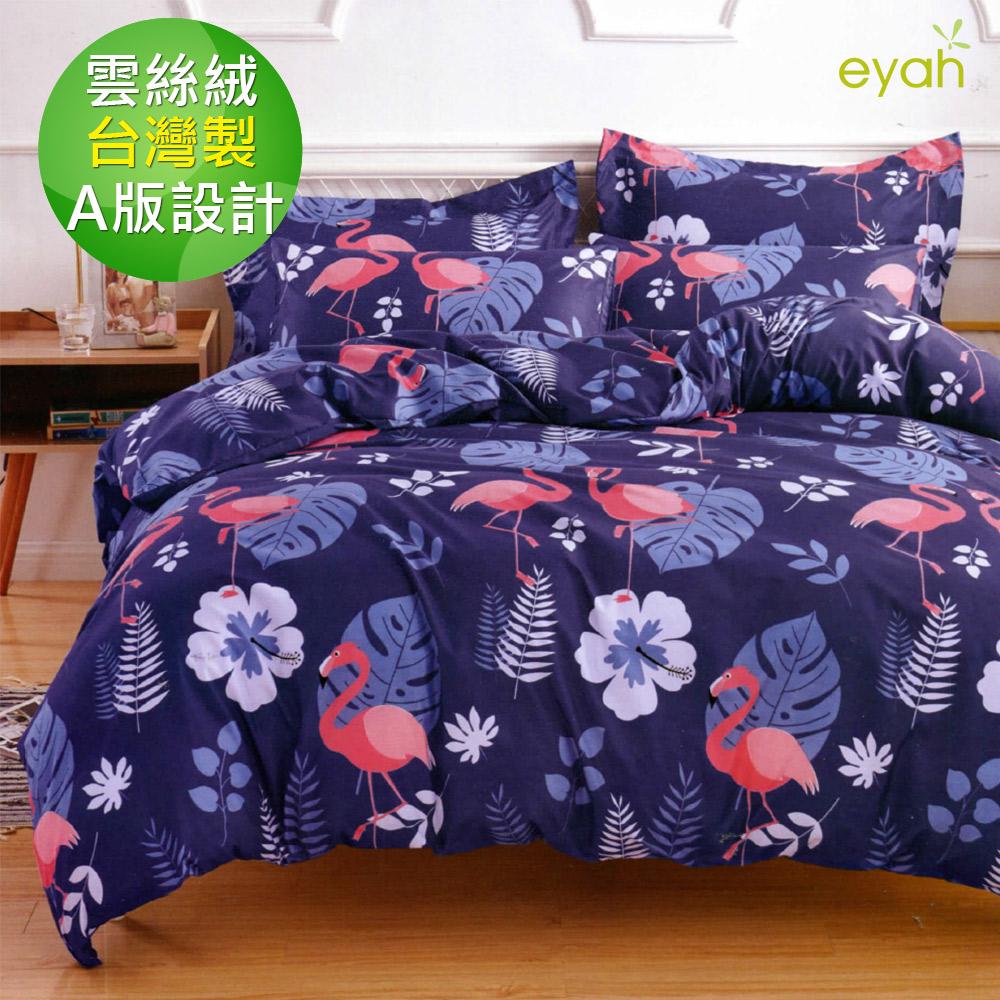 【eyah 宜雅】台灣製時尚品味100%超細雲絲絨雙人床包舖棉兩用被四件組-花叢火鶴