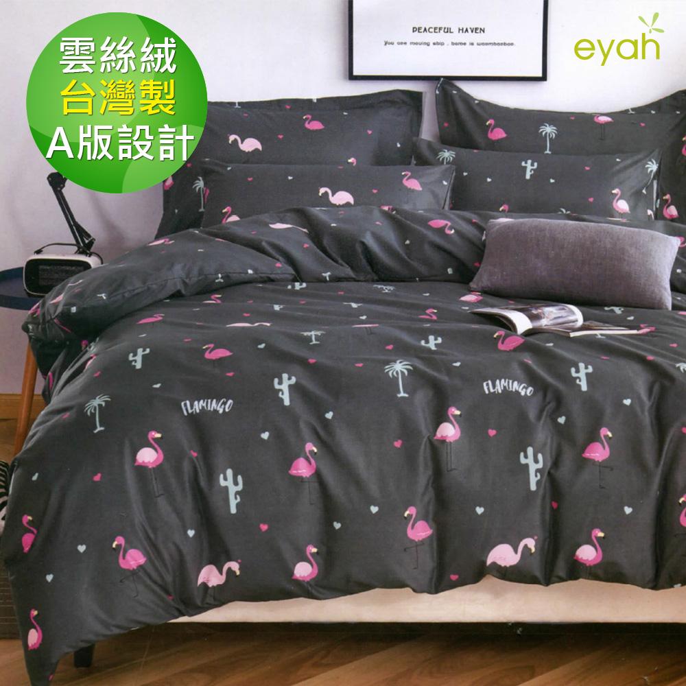 【eyah 宜雅】台灣製時尚品味100%超細雲絲絨雙人床包舖棉兩用被四件組-漫步曲
