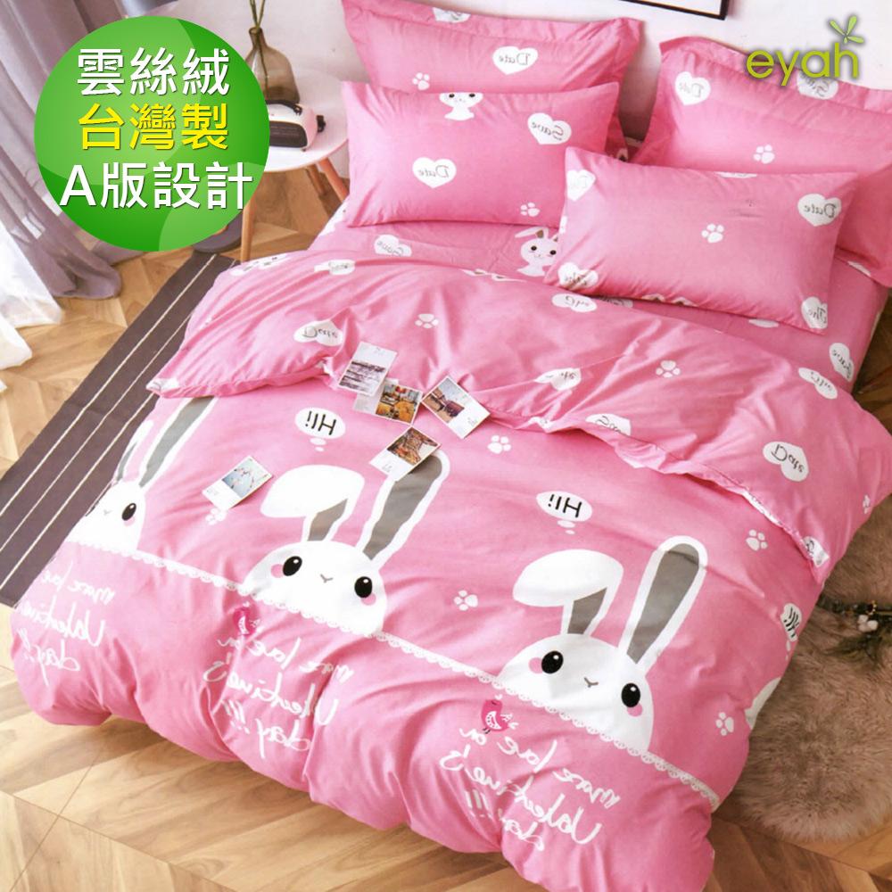 【eyah 宜雅】台灣製時尚品味100%超細雲絲絨雙人加大床包舖棉兩用被四件組-粉紅兔