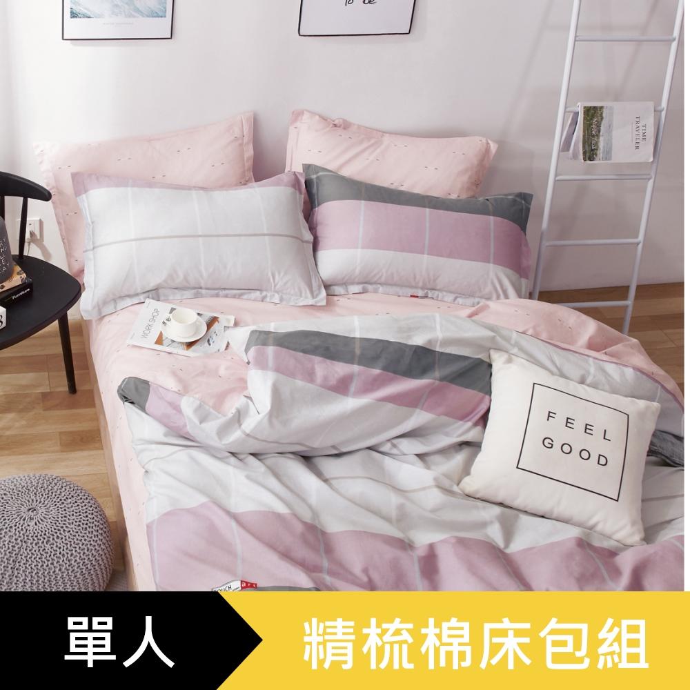 【eyah】100%寬幅精梳純棉單人床包2件組-想走少女路線