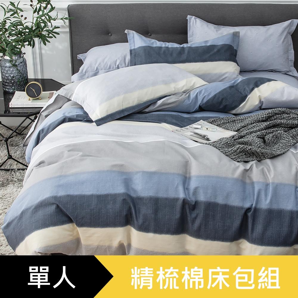 【eyah】100%寬幅精梳純棉單人床包2件組-原味藍莓
