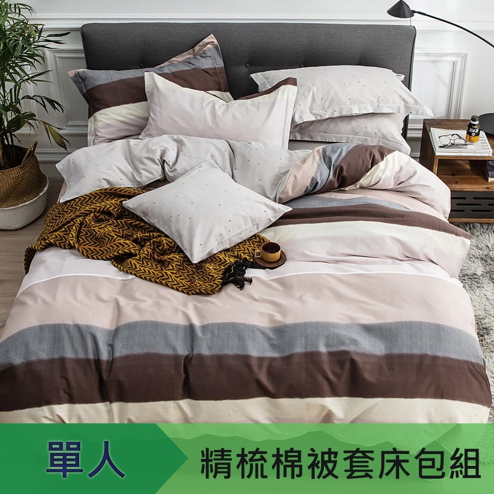 【eyah】100%寬幅精梳純棉單人床包雙人被套三件組-原味咖啡
