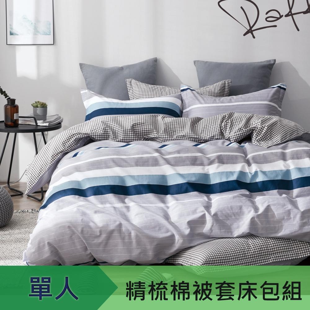 【eyah】100%寬幅精梳純棉單人床包雙人被套三件組-禪風哲學-灰