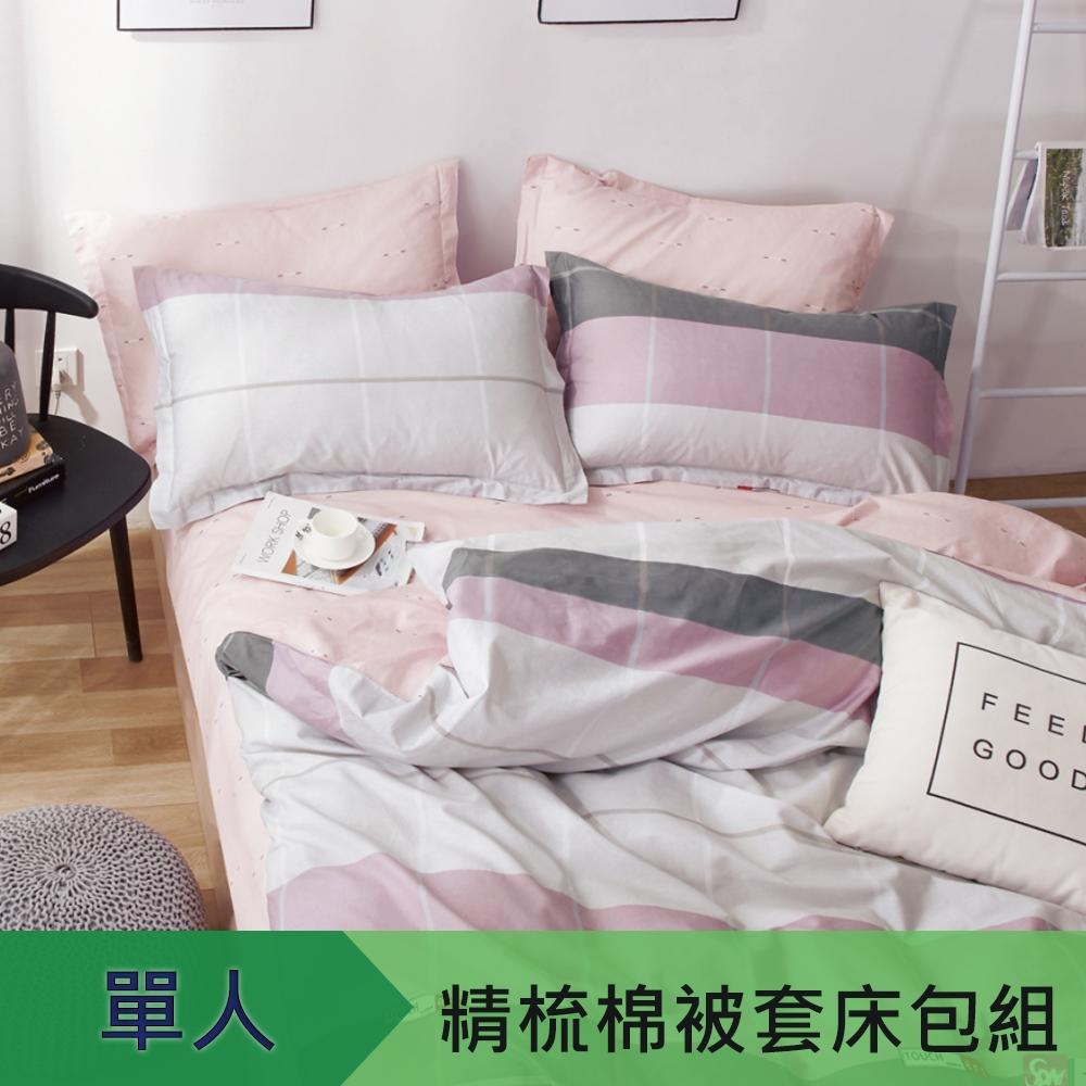 【eyah】100%寬幅精梳純棉單人床包雙人被套三件組-想走少女路線