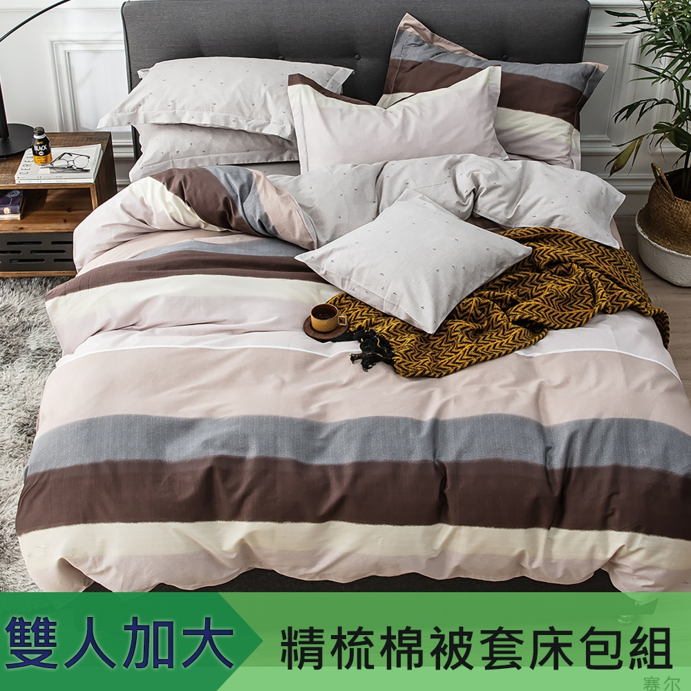 【eyah】100%寬幅精梳純棉雙人加大床包被套四件組-原味咖啡