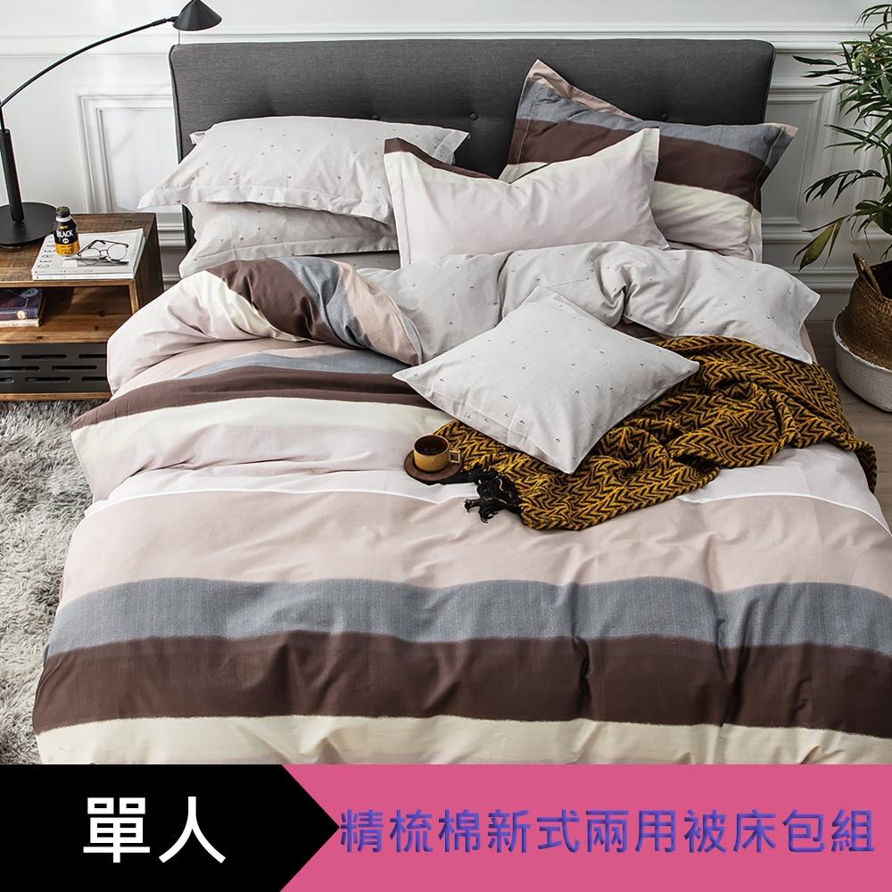 【eyah】100%寬幅精梳純棉新式雙人兩用被單人床包四件組-原味咖啡
