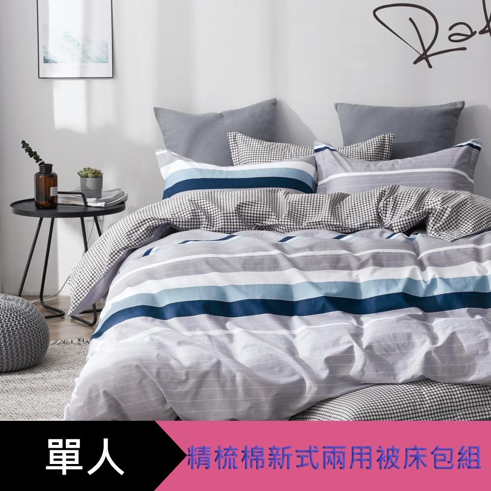 【eyah】100%寬幅精梳純棉新式雙人兩用被單人床包四件組-禪風哲學-灰