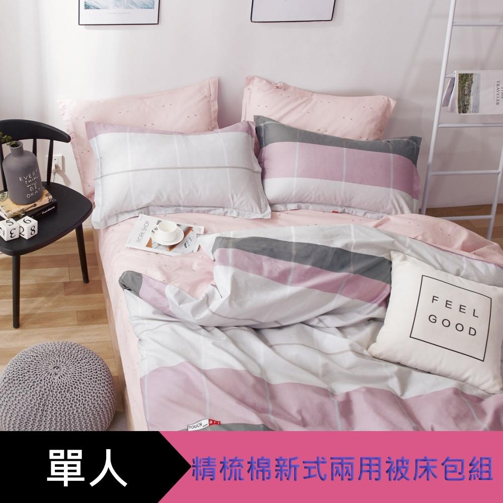 【eyah】100%寬幅精梳純棉新式雙人兩用被單人床包四件組-想走少女路線