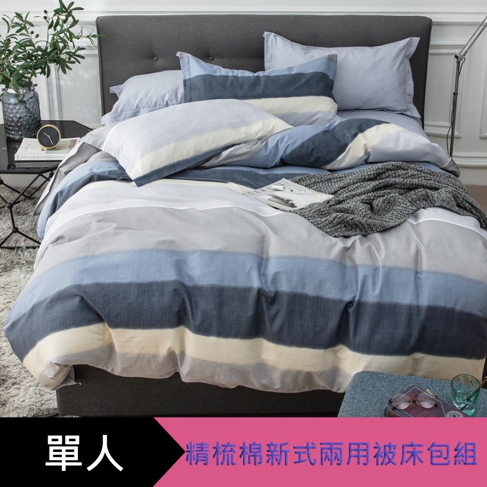 【eyah】100%寬幅精梳純棉新式雙人兩用被單人床包四件組-原味藍莓