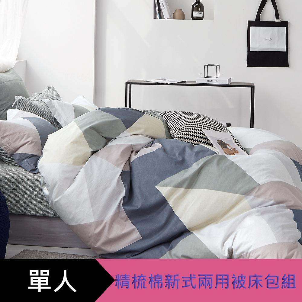 【eyah】100%寬幅精梳純棉新式雙人兩用被單人床包四件組-簡樸小清新
