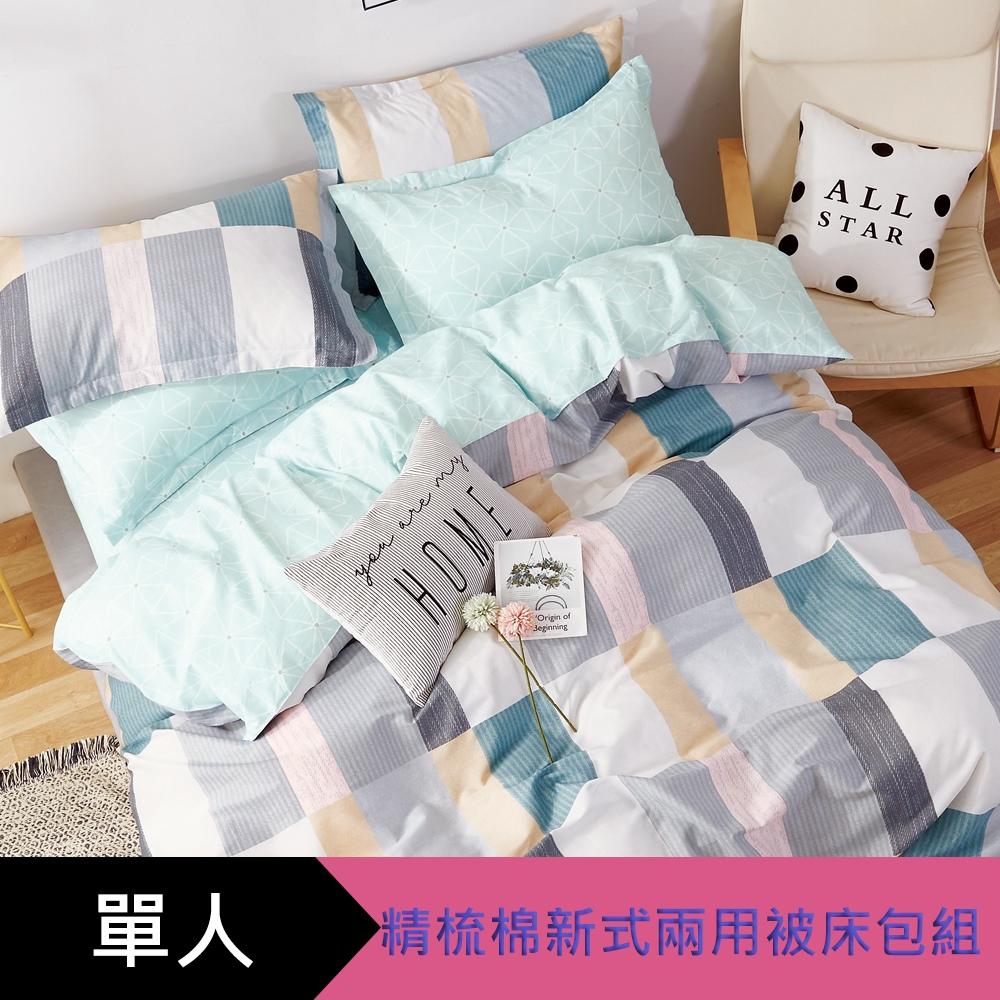 【eyah】100%寬幅精梳純棉新式雙人兩用被單人床包四件組-海灘休閒度假