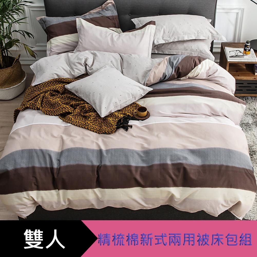 【eyah】100%寬幅精梳純棉新式兩用被雙人床包五件組-原味咖啡