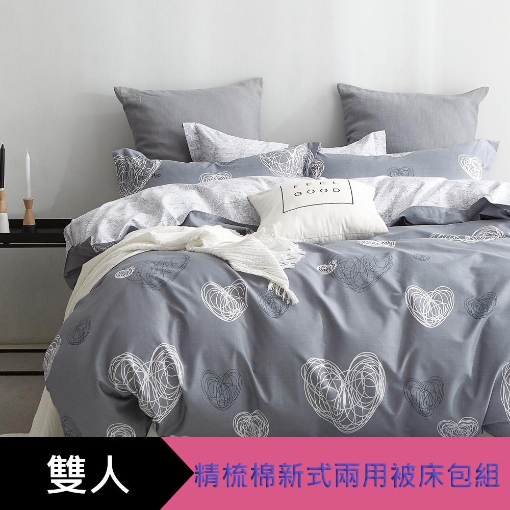 【eyah】100%寬幅精梳純棉新式兩用被雙人床包五件組-心靈療癒-灰