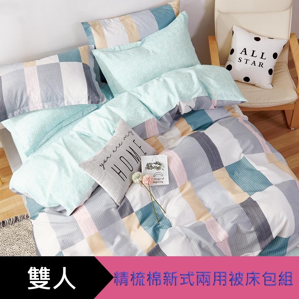 【eyah】100%寬幅精梳純棉新式兩用被雙人床包五件組-海灘休閒度假
