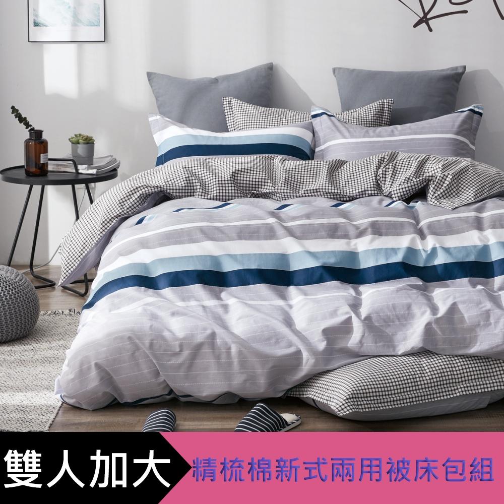 【eyah】100%寬幅精梳純棉新式兩用被雙人加大床包五件組-禪風哲學-灰