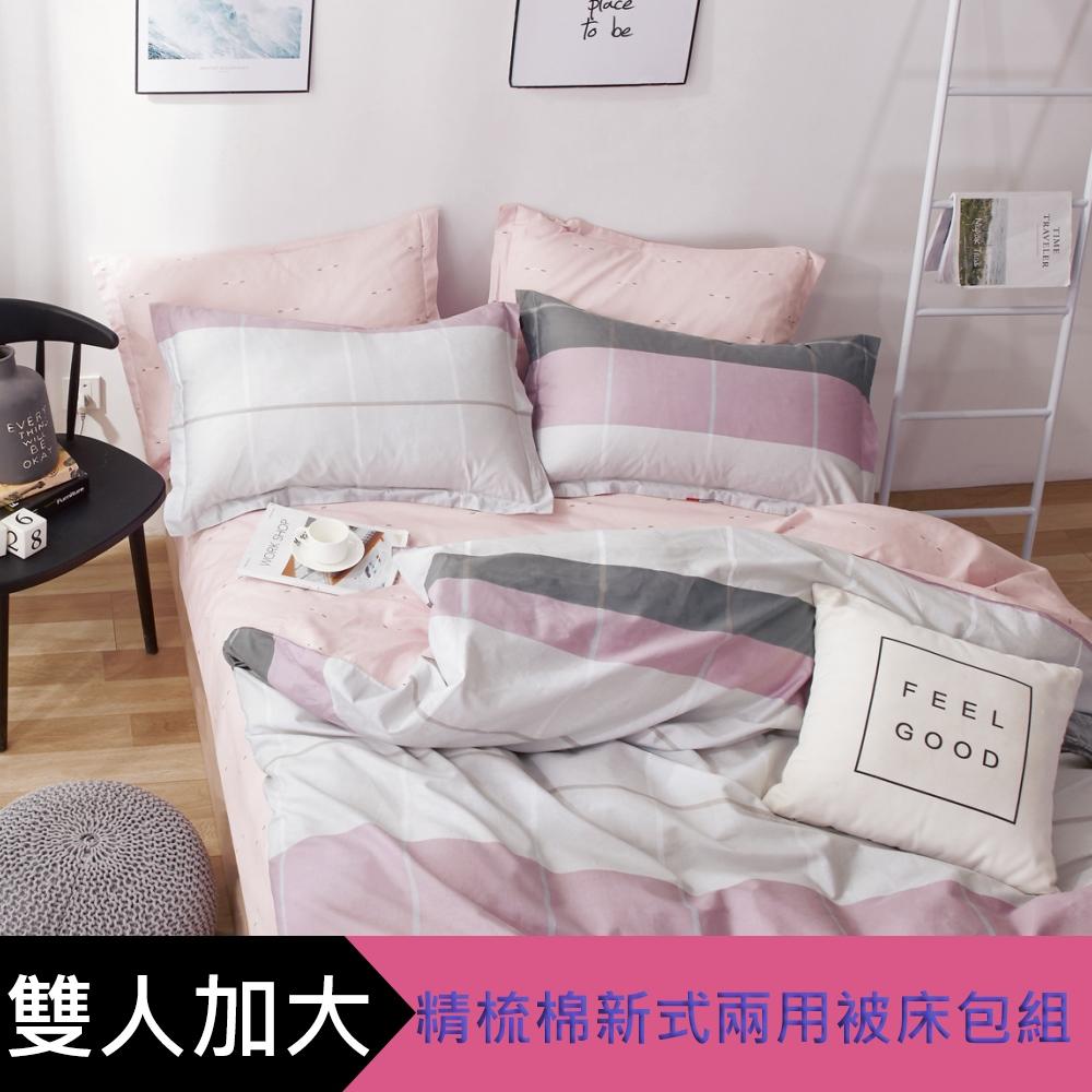 【eyah】100%寬幅精梳純棉新式兩用被雙人加大床包五件組-想走少女路線